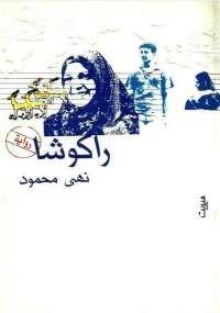 راكوشا - نهى محمود