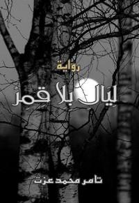 ليال بلا قمر - تامر محمد عزت