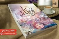 نجمة يناير - اشرف مصطفى توفيق