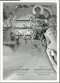 الآثار القبطية والبيزنطية - د. عزت زكى حامد قادوس