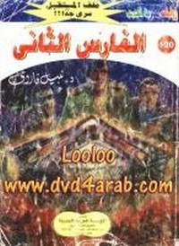 الفارس الثانى - سلسلة ملف المستقبل - د. نبيل فاروق