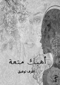 اهبك متعة - أشرف مصطفى توفيق