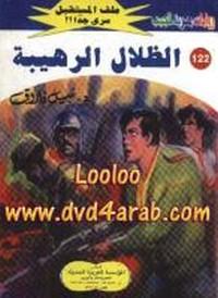 الظلال الرهيبة - سلسلة ملف المستقبل - د. نبيل فاروق