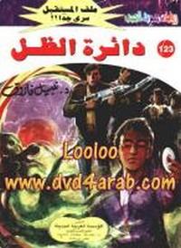 دائرة الظل - سلسلة ملف المستقبل - د. نبيل فاروق