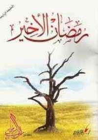 رمضان الأخير - راغب السرجانى