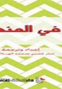 فى المنهج دفاتر فلسفية - محمد الهلالى