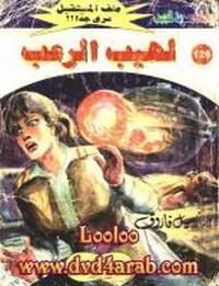 لهيب الرعب - سلسلة ملف المستقبل - د. نبيل فاروق