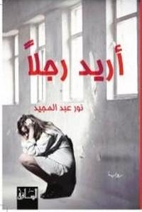 أريد رجلا - نور عبد المجيد