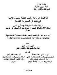 الدلالات الرمزية والقيم الفنية لتيجان الآلهة فى النقوش المصرية القديمة - د. نهى محمود نايل