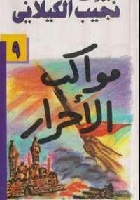 مواكب الأحرار - نجيب الكيلآني