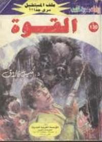 القوة - سلسلة ملف المستقبل - د. نبيل فاروق