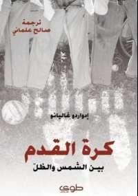 تحميل كتاب كرة القدم بين الشمس والظل ل إدواردو غاليانو pdf مجاناً | مكتبة تحميل كتب pdf