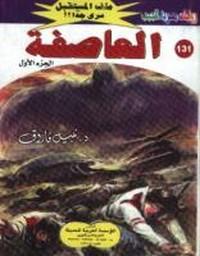 العاصفة - الجزء الأول سلسلة ملف المستقبل - د. نبيل فاروق