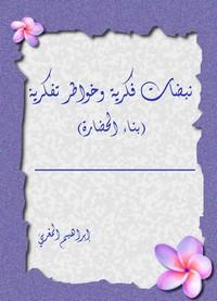 نبضات فكرية وخواطر تفكرية - إبراهيم المغربي