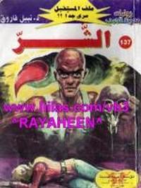 الشر - سلسلة ملف المستقبل - د. نبيل فاروق