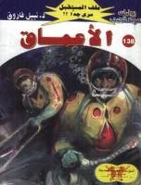 الأعماق - سلسلة ملف المستقبل - د. نبيل فاروق