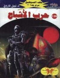 حرب الأشباح - سلسلة ملف المستقبل - د. نبيل فاروق
