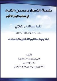 تحقيق بهجة الأسرار ومعدن الأنوار للشطنوفي - د. جمال الدين فالح الكيلاني