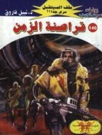 قراصنة الزمن - سلسلة ملف المستقبل - د. نبيل فاروق