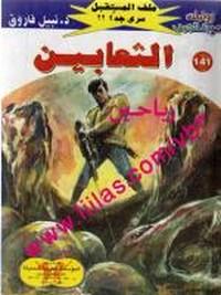 الثعابين - سلسلة ملف المستقبل - د. نبيل فاروق