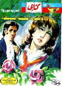 وجوه الحب السبعة - أندريه موروا