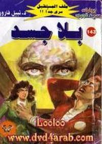 بلا جسد - سلسلة ملف المستقبل - د. نبيل فاروق
