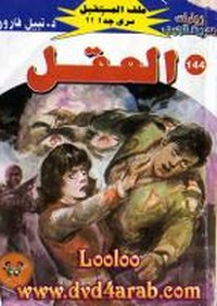 العقل - سلسلة ملف المستقبل - د. نبيل فاروق