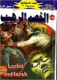 الخصم الرهيب - سلسلة ملف المستقبل - د. نبيل فاروق