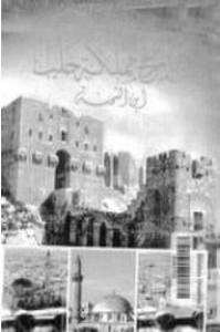 الدر المنتخب فى تاريخ مملكة حلب - أبى الفضل محمد بن الشحنة