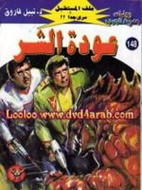 عودة الشر - سلسلة ملف المستقبل - د. نبيل فاروق