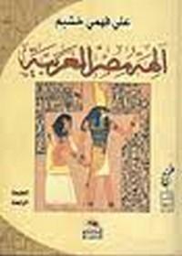 آلهة مصر العربية ج1 - د. على فهمى خشيم
