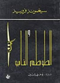 الطوطم والتابو - فرويد