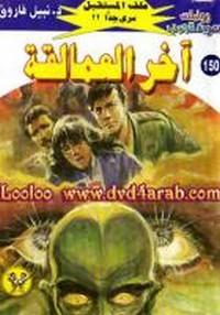 آخر العمالقة - سلسلة ملف المستقبل - د. نبيل فاروق
