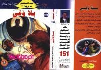 بلا وعى - سلسلة ملف المستقبل - د. نبيل فاروق