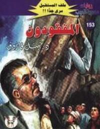 المفقودون - سلسلة ملف المستقبل - د. نبيل فاروق