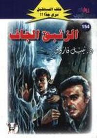 الزئبق الجاف - سلسلة ملف المستقبل - د. نبيل فاروق