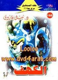 الكهف - سلسلة ملف المستقبل - د. نبيل فاروق