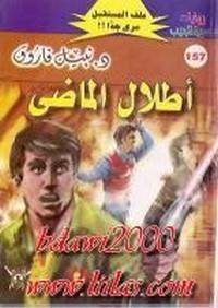 أطلال الماضى - سلسلة ملف المستقبل - د. نبيل فاروق