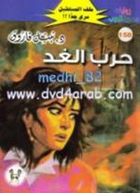 حرب الغد - سلسلة ملف المستقبل - د. نبيل فاروق