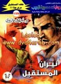 نيران المستقبل - سلسلة ملف المستقبل - د. نبيل فاروق
