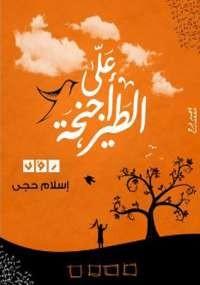 على أجنحة الطير - إسلام حجي