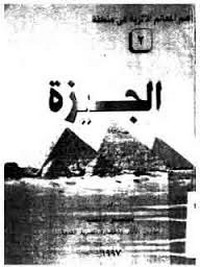 اهم المعالم الأثرية فى منطقة الجيزة - د. سمير أديب
