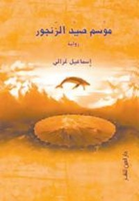 موسم صيد الزنجور - إسماعيل غزالى
