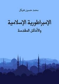 الإمبراطورية الإسلامية والأماكن المقدسة - د. محمد حسين هيكل