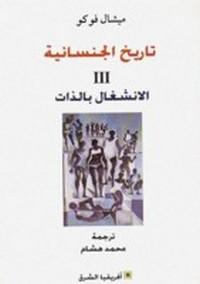 تحميل كتاب تاريخ الجنسانية-III - الانشغال بالذات pdf مجاناً تأليف ميشيل فوكو | مكتبة تحميل كتب pdf