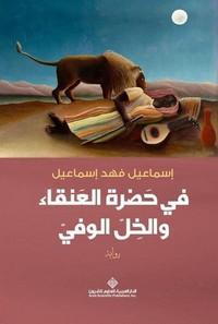 فى حضرة العنقاء والخل الوفى - إسماعيل فهد اسماعيل