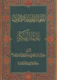 المعالم الجديدة للأصول - محمد باقر الصدر