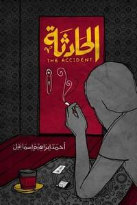الحادثة - أحمد إبراهيم إسماعيل