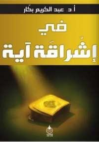 في إشراقة آية - عبد الكريم بكار
