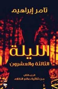 الليلة الثالثة والعشرين - تامر إبراهيم